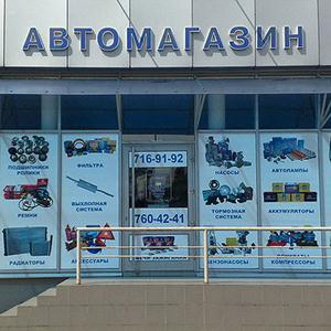 Автомагазины Троицка