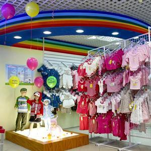 Детские магазины Троицка