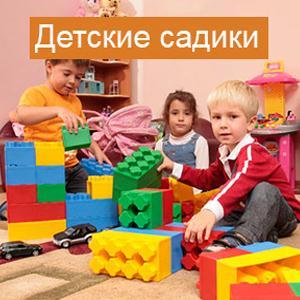 Детские сады Троицка