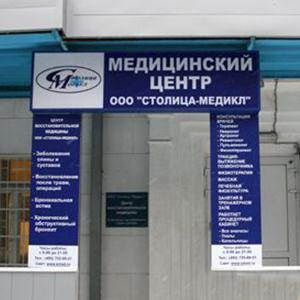 Медицинские центры Троицка