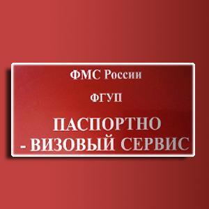 Паспортно-визовые службы Троицка