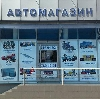 Автомагазины в Троицке