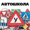 Автошколы в Троицке