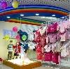 Детские магазины в Троицке