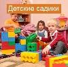Детские сады в Троицке