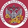 Налоговые инспекции, службы в Троицке