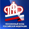 Пенсионные фонды в Троицке