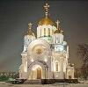 Религиозные учреждения в Троицке