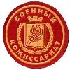 Военкоматы, комиссариаты в Троицке