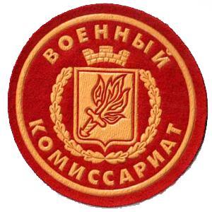 Военкоматы, комиссариаты Троицка
